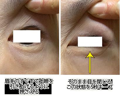 眼輪筋トレーニングやり方写真3